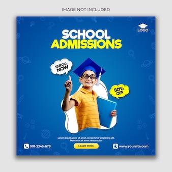 Modèle de bannière d'admission scolaire ou carré