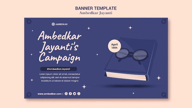 Modèle de bannière ambedkar jayanti