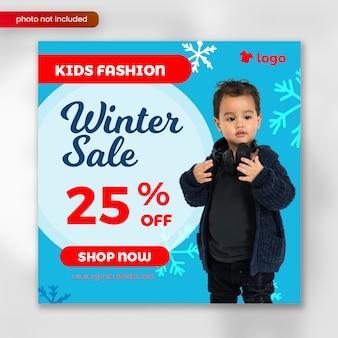Modèle de bannière carrée kids fashion winter sale