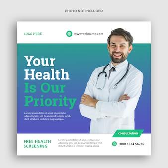 Modèle de bannière carrée de soins de santé médicaux