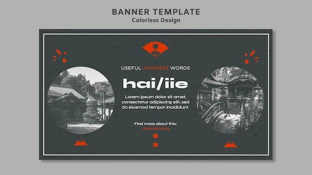Modèle de bannière de conception incolore