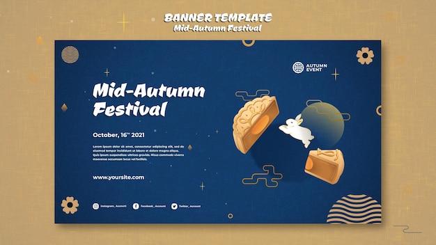 Modèle de bannière de festival de mi-automne