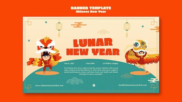 Modèle de bannière horizontale du nouvel an chinois