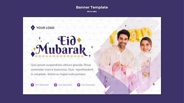 Modèle de bannière horizontale pour eid mubarak
