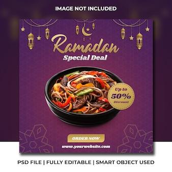 Modèle de bannière iftar ramadan