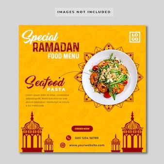 Modèle de bannière instagram du menu spécial ramadan food menu