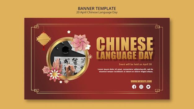 Modèle de bannière de jour de langue chinoise