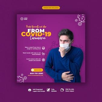 Modèle de bannière de médias sociaux coronavirus ou convid-19