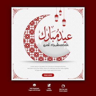 Modèle de bannière de médias sociaux eid mubarak et eid ul-fitr