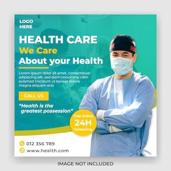 Modèle de bannière de médias sociaux médicaux