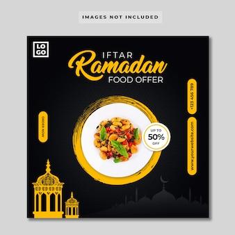 Modèle de bannière des médias sociaux de l'offre alimentaire du ramadan iftar