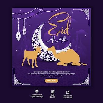 Modèle de bannière de médias sociaux pour le festival islamique eid al adha mubarak