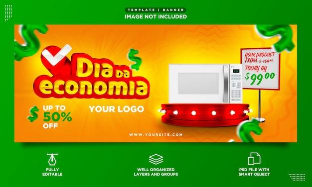 Modèle de bannière de médias sociaux pour la promotion de la journée de l'économie des timbres au détail des produits brésiliens