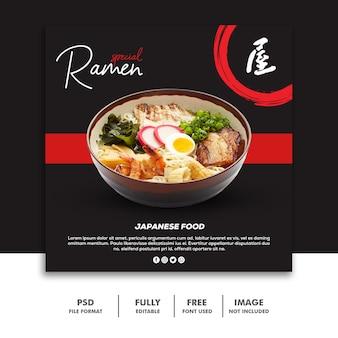 Modèle de bannière de médias sociaux ramen alimentaire japonais