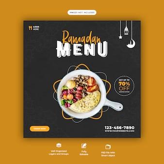 Modèle de bannière de médias sociaux spécial ramadan alimentaire psd premium