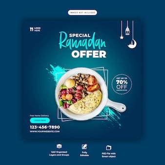 Modèle de bannière de nourriture spéciale ramadan