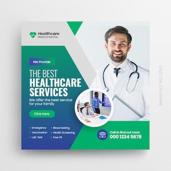 Modèle de bannière de promotion web pour publication sur les médias sociaux de dépliant sur les soins de santé