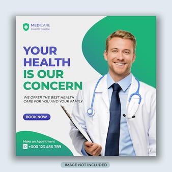 Modèle de bannière de promotion web de publication carrée de médias sociaux de flyer de soins de santé