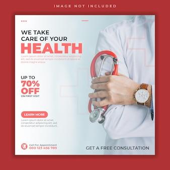 Modèle de bannière de publication de médias sociaux pour dépliant sur les soins de santé médicaux