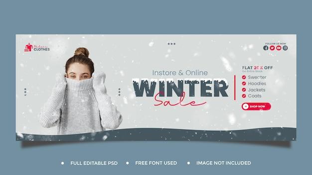 Modèle de bannière de publication sur les médias sociaux pour les soldes d'hiver