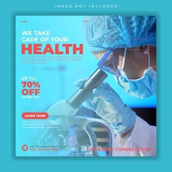 Modèle de bannière de publication de médias sociaux de soins de santé médicaux
