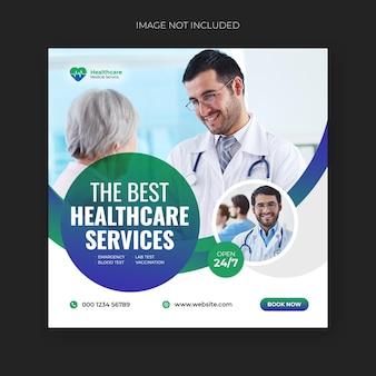 Modèle de bannière de publication de promotion de médias sociaux de bannière de soins médicaux