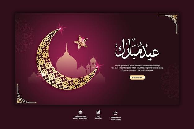 Modèle de bannière web eid mubarak et eid ul-fitr