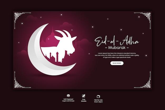 Modèle de bannière web pour le festival islamique eid al adha mubarak