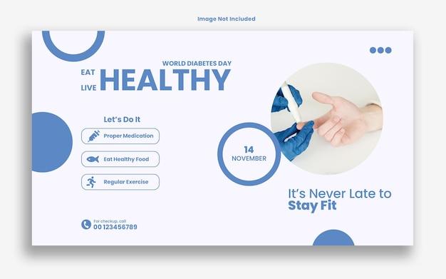 Modèle de bannière web pour la journée mondiale du diabète