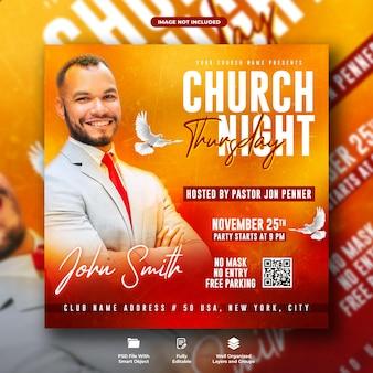 Modèle de bannière web de publication de médias sociaux de nuit de l'église