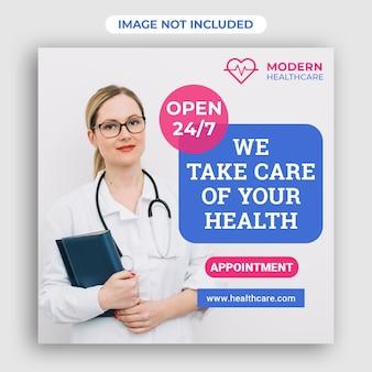 Modèle carré de bannière médicale médicale médicale
