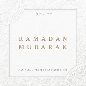 Modèle de carte de bénédiction pour le ramadan