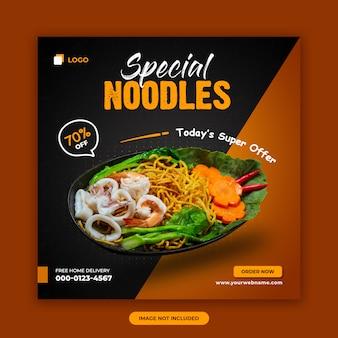 Modèle de conception de bannière de publication de médias sociaux de vente de nouilles