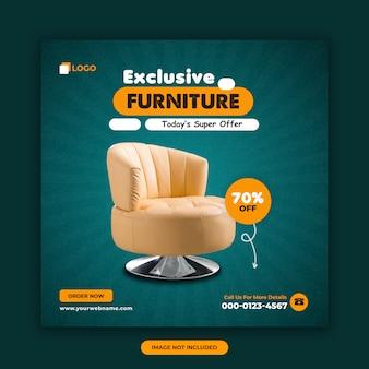 Modèle de conception de bannière de vente de meubles exclusive