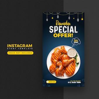 Modèle de conception d'histoire de médias sociaux ramadan food