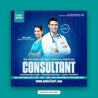 Modèle de conception de publication sur les réseaux sociaux de soins de santé et de bannière web