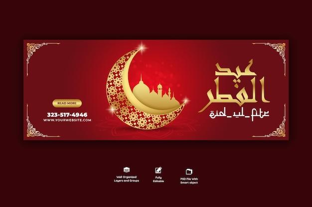 Modèle de couverture facebook eid mubarak et eid ul-fitr