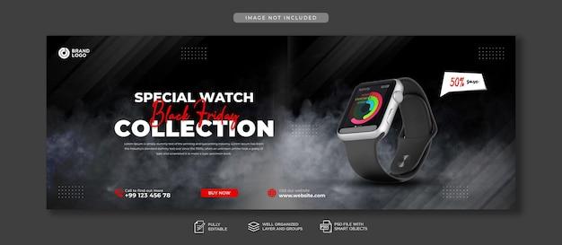 Modèle de couverture facebook des médias sociaux pour la vente de montres du vendredi noir