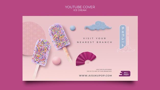 Modèle de couverture youtube de crème glacée