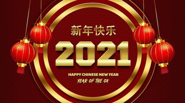Modèle d'effet de texte 3d joyeux nouvel an chinois 2021