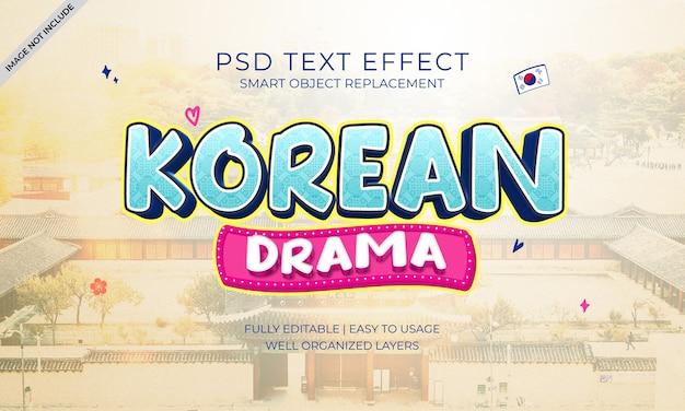 Modèle d'effet de texte de drame coréen
