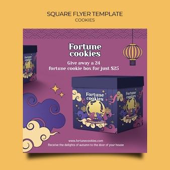 Modèle de flyer carré de biscuits de fortune