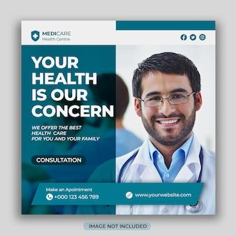 Modèle de flyer carré de médias sociaux de consultation de soins de santé ou d'histoires instagram
