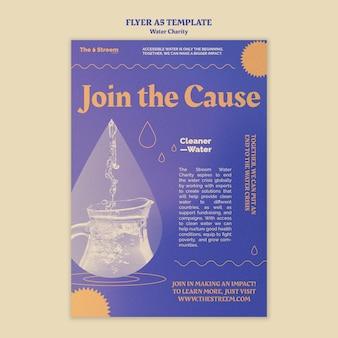 Modèle de flyer de sensibilisation à la charité de l'eau