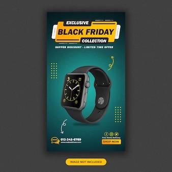 Modèle d'histoire de conception d'instagram de vendredi noir de montre intelligente