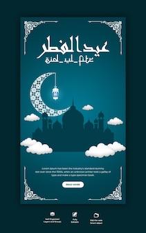 Modèle d'histoire eid mubarak et eid ul-fitr instagram et facebook