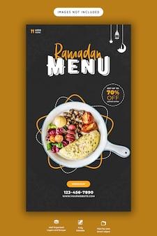 Modèle d'histoire spécial ramadan food instagram psd premium
