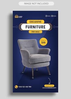Modèle d'histoires instagram ou facebook de meubles