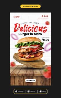 Modèle d'histoires instagram sur les médias sociaux pour le menu de la nourriture du restaurant