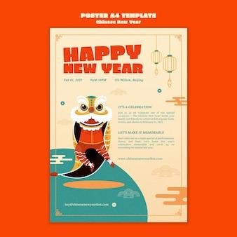Modèle d'impression verticale du nouvel an chinois